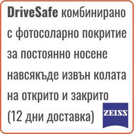 DriveSafe + бързо реагиращо фотосоларно покритиеZeisss DriveSafe PhotoFusion