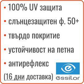 огледални стъкла<br> ESSILOR Orma 1.5 CrizalSunUV E-mirror