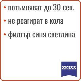 бързо реагиращи  Zeiss PhotoFusion