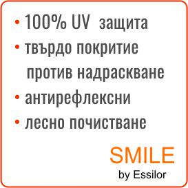 стандартни слънчеви стъкла<br>Smile 1.50 Sun AR