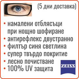 премиум антирефлексни: за постоянно носене, за компютър и шофиранеZeiss DV DriveSafe