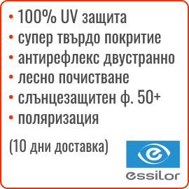 поляризиращи стъкла ESSILOR Orma 1.5 Xperio CrizalSunUV (971)