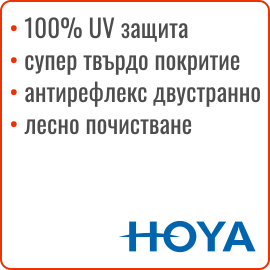 стандартни слънчеви стъклаHOYA Hilux Tint UV400 Back AR