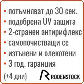 бързо реагиращи изтънени Perfalit 1.6 ColorMatic IQ 2 Brown/Grey SP Plus2