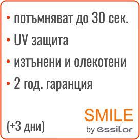 бързо реагиращи изтънени  Smile 1.6 Transitions 7 HMC+