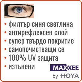 антирефлексни с компютърна защита Maxxee HCC 1.6 BLUE