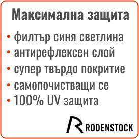 Rodenstock Perfalit 1.6  SP Balance 2 (+280 лв.)