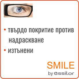 стандартни стъкла  Smile 1.6 HMC