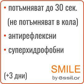 бързо реагиращи  Smile Transitions